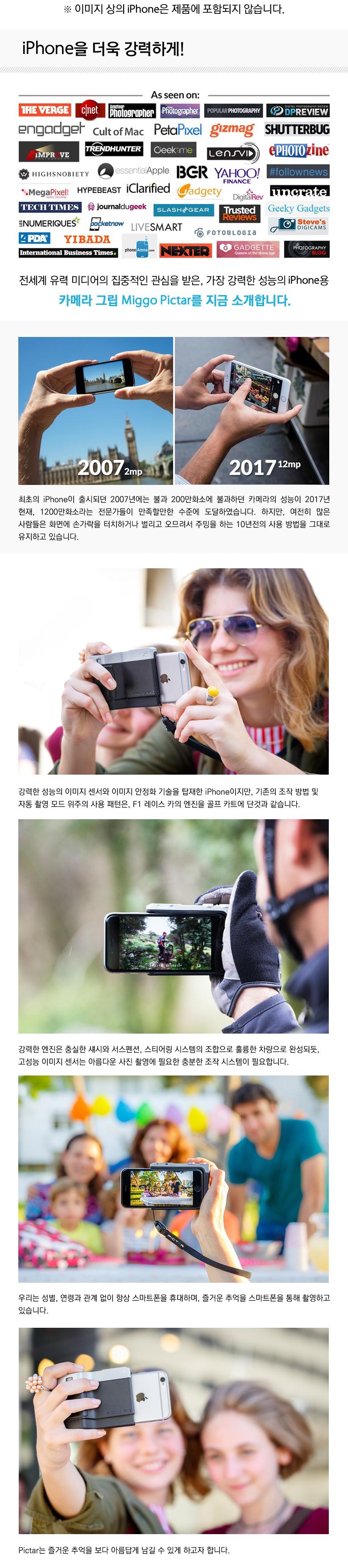 아이폰전용 Miggo Pictar for Iphone - 썬포토, 155,000원, 케이스, 아이폰7/8