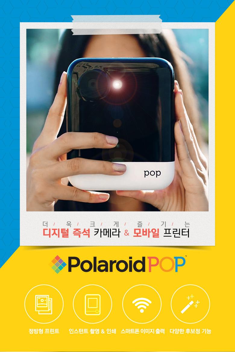 폴라로이드 팝(POP) 즉석카메라(스마트폰 모바일 프린터) Blue332,500원-썬포토키덜트/취미, 카메라/캠, 폴라로이드 카메라, 폴라로이드 카메라바보사랑폴라로이드 팝(POP) 즉석카메라(스마트폰 모바일 프린터) Blue332,500원-썬포토키덜트/취미, 카메라/캠, 폴라로이드 카메라, 폴라로이드 카메라바보사랑
